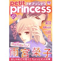 プチプリンセス vol.43 2020年11月号(2020年10月1日発売)