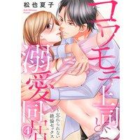 コワモテ上司と溺愛同居〜忘れられない絶倫セックス(4)