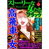 ストーリーな女たち ブラック Vol.42 高飛車な女
