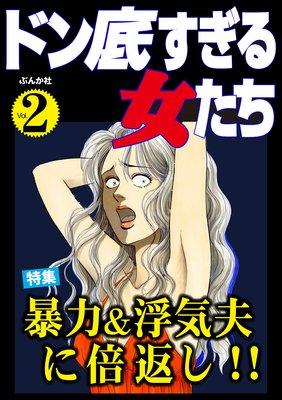 ドン底すぎる女たち Vol.2 暴力&浮気夫に倍返し!!
