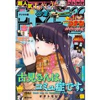 週刊少年サンデー 2021年13号(2021年2月24日発売)