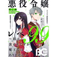 【電子版】B's−LOG COMIC 2020 Oct. Vol.93