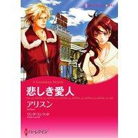 アリスン 2タイトル合本 vol.2