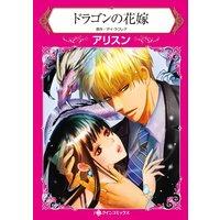アリスン 2タイトル合本 vol.3