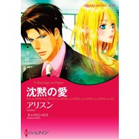 アリスン 2タイトル合本 vol.1