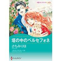 さちみりほ 2タイトル合本 vol.3