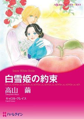 高山 繭 2タイトル合本 vol.1
