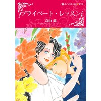 高山 繭 2タイトル合本 vol.2