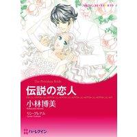 小林 博美 2タイトル合本 vol.1