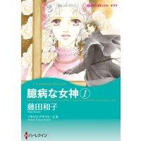 藤田和子 2タイトル合本 vol.4