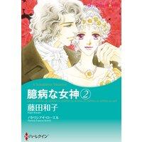 藤田和子 2タイトル合本 vol.5