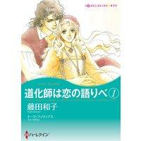 藤田和子 2タイトル合本 vol.6
