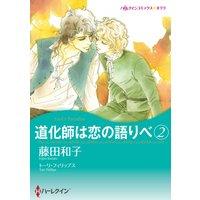 藤田和子 2タイトル合本 vol.7