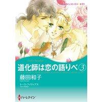 藤田和子 2タイトル合本 vol.8