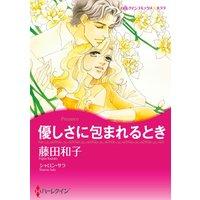 藤田和子 2タイトル合本 vol.10
