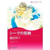 藤田和子 2タイトル合本 vol.11