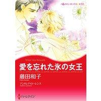 藤田和子 2タイトル合本 vol.12