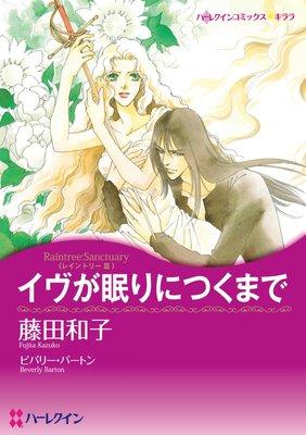 藤田和子 2タイトル合本 vol.1