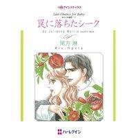 尾方 琳 2タイトル合本 vol.3
