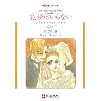 尾方 琳 2タイトル合本 vol.4
