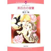 尾方 琳 2タイトル合本 vol.6