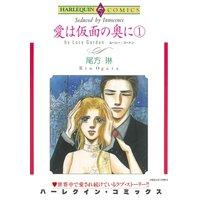 尾方 琳 2タイトル合本 vol.7