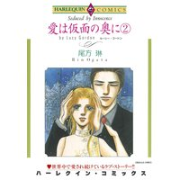 尾方 琳 2タイトル合本 vol.8
