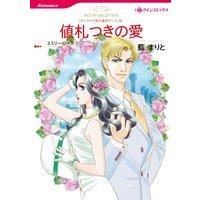 藍 まりと 2タイトル合本 vol.2