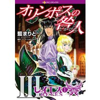 藍 まりと 2タイトル合本 vol.3