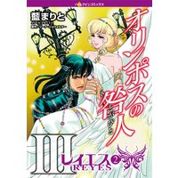 藍 まりと 2タイトル合本 vol.4