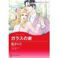 藍 まりと 2タイトル合本 vol.6