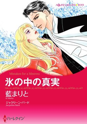 藍 まりと 2タイトル合本 vol.7