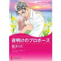 藍 まりと 2タイトル合本 vol.10