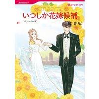 藍 まりと 2タイトル合本 vol.1