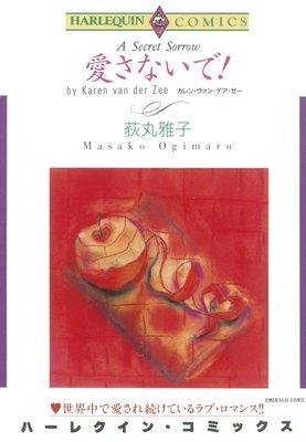 荻丸 雅子 2タイトル合本 vol.2