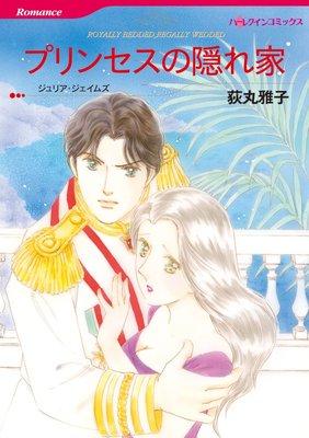 荻丸 雅子 2タイトル合本 vol.4
