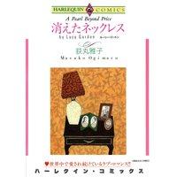 荻丸 雅子 2タイトル合本 vol.5