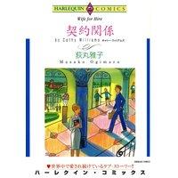荻丸 雅子 2タイトル合本 vol.6