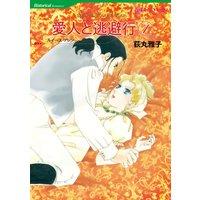 荻丸 雅子 2タイトル合本 vol.7