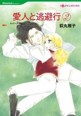 荻丸 雅子 2タイトル合本 vol.8