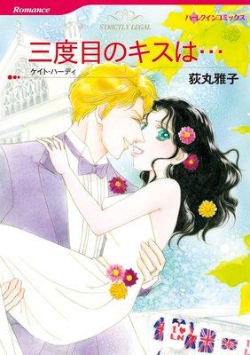 荻丸 雅子 2タイトル合本 vol.10