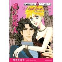 橋本 多佳子 2タイトル合本 vol.7
