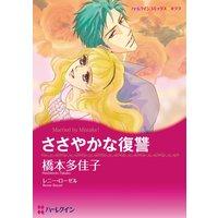 橋本 多佳子 2タイトル合本 vol.10