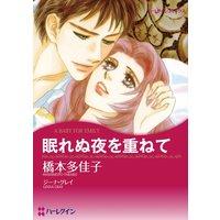 橋本 多佳子 2タイトル合本 vol.12