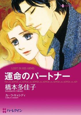 橋本 多佳子 2タイトル合本 vol.13