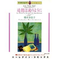 橋本 多佳子 2タイトル合本 vol.14