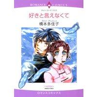 橋本 多佳子 2タイトル合本 vol.15