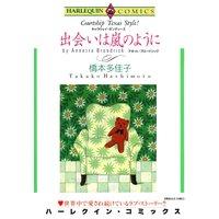 橋本 多佳子 2タイトル合本 vol.16