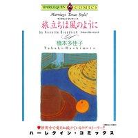 橋本 多佳子 2タイトル合本 vol.17