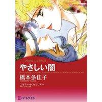 橋本 多佳子 2タイトル合本 vol.21